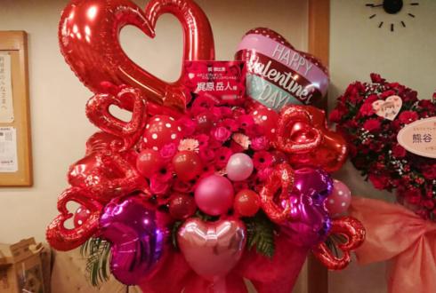 杉並区勤労福祉会館 梶原岳人様のふたことプレゼンツ『バレンタインスペシャル』出演祝いバルーンフラスタ