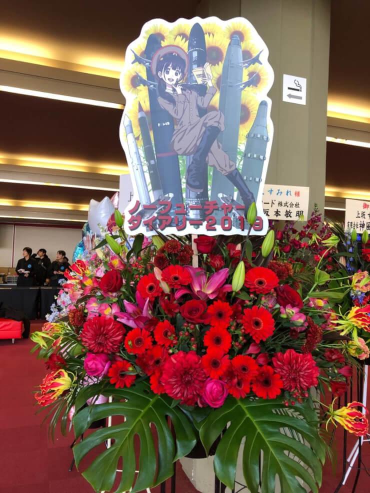 神奈川県民ホール 上坂すみれ様のライブ公演祝いスタンド花
