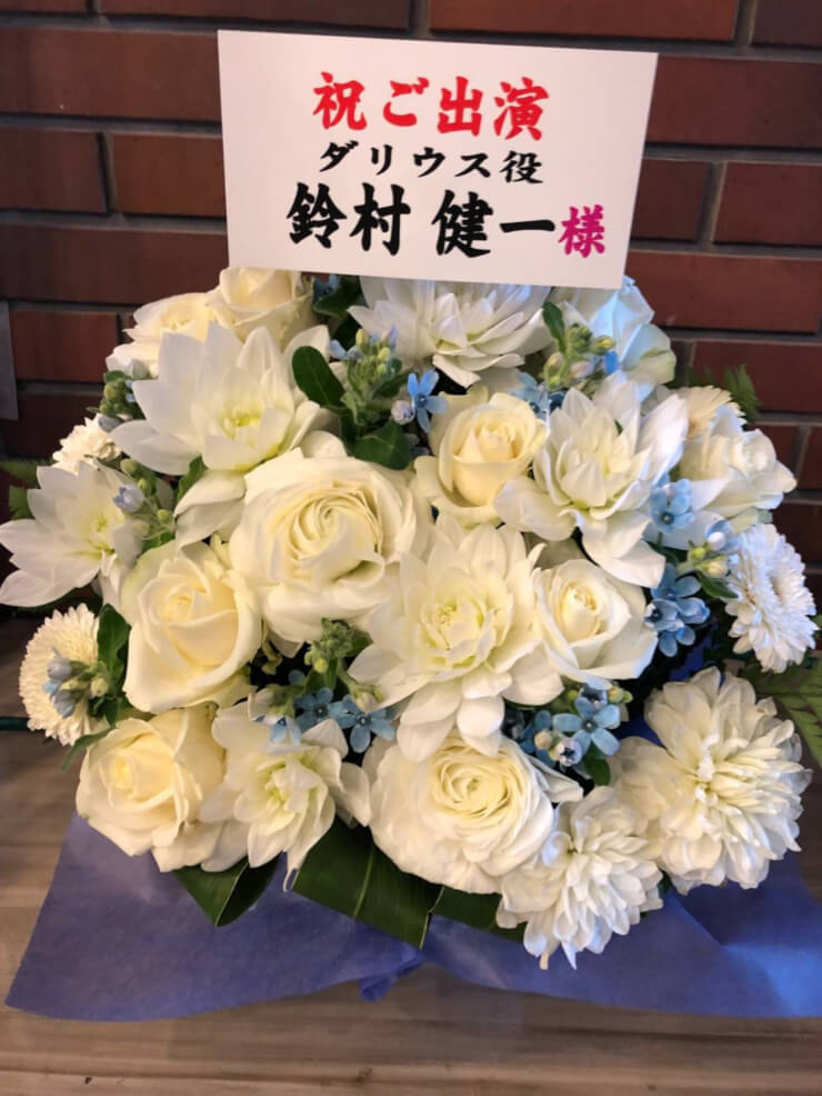 綾瀬市オーエンス文化会館 鈴村健一様の『遙かなる時空の中で6』イベント祝い花