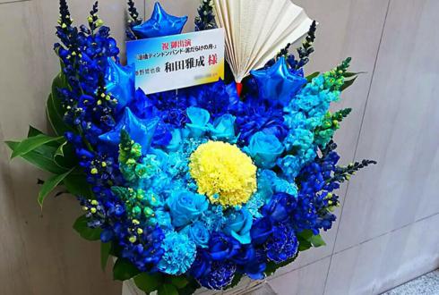 銀座博品館劇場 和田雅成様の舞台出演祝い花