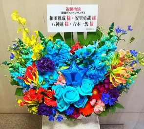 銀座博品館劇場 和田雅成様 & 安里勇哉様 八神蓮様 & 青木一馬様の舞台出演祝い花