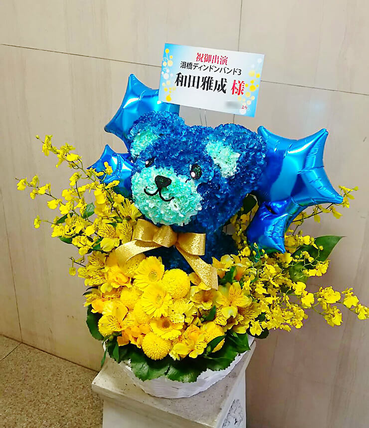 銀座博品館劇場 和田雅成様の舞台クマモチーフデコ祝い花