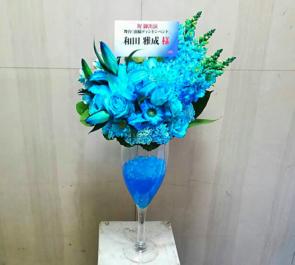 銀座博品館劇場 和田雅成様の舞台出演祝い花 シャンパングラスアレンジ