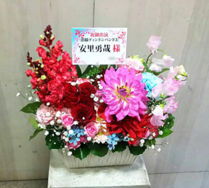 銀座博品館劇場 安里勇哉様の舞台『泪橋ディンドンバンド3』出演祝い花
