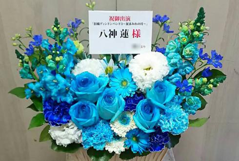 銀座博品館劇場 八神蓮様の舞台『泪橋ディンドンバンド3』出演祝い花