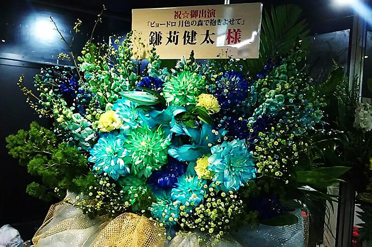 新宿FACE 鎌苅健太様のおぼんろ「ビョードロ〜月色の森で抱きよせて〜」出演祝いスタンド花