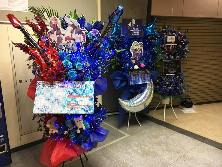 日本武道館 Roselia 今井リサ様 & 氷川紗夜様のライブ公演祝いフラスタ