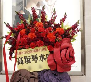 新宿シアターモリエール 高坂琴水様の舞台出演祝いスタンド花