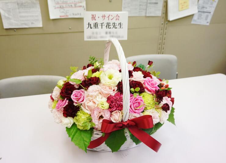 書泉ブックタワー 九重千花先生のサイン会祝い花