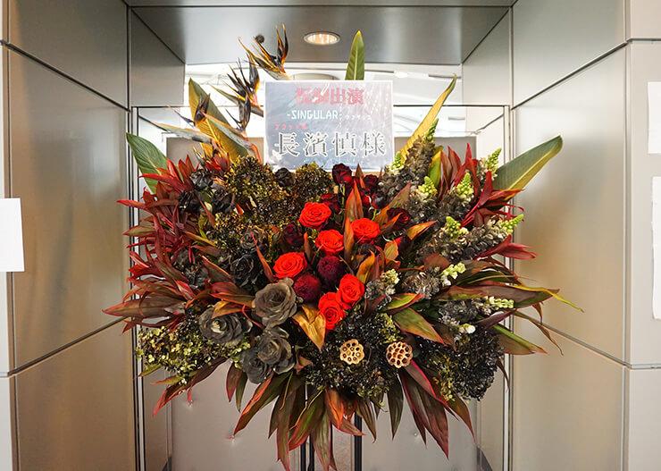 全労済ホール/スペース・ゼロ 長濱慎様の舞台『SINGULAR-シンギュラ-』出演祝いスタンド花