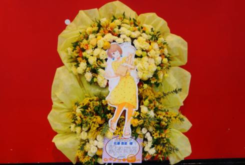 TOKYO DOME CITY HALL 花澤香菜様のバースデーコンサート祝いフラスタ