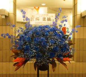 CBGKシブゲキ!! 江藤菜摘様の舞台出演祝いスタンド花