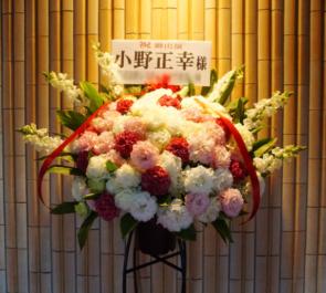シダックスカルチャーホール 小野正幸様の舞台出演祝いスタンド花