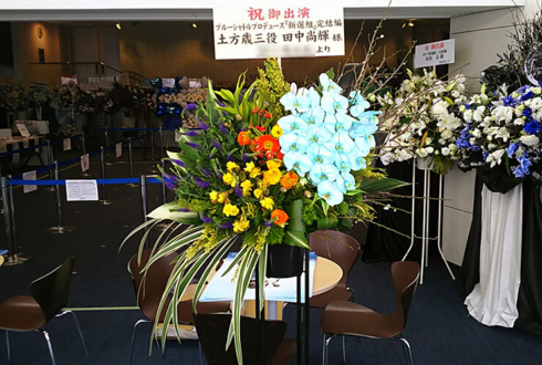 あうるすぽっと 土方歳三役 田中尚輝様の『新選組』完結編 中日祝いスタンド花