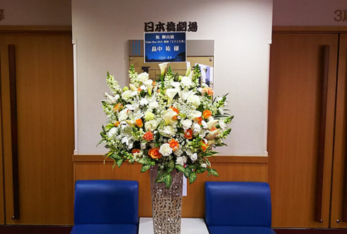 日本橋公会堂 畠中祐様の朗読劇出演祝いアイアンスタンド花