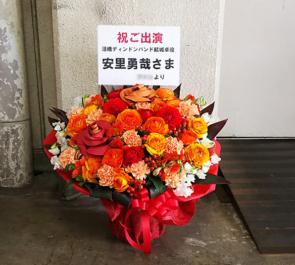 銀座博品館劇場 安里勇哉様の舞台出演祝い花