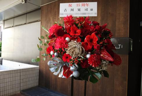 日本武道館 吉川晃司様の35周年記念ライブ公演祝いスタンド花