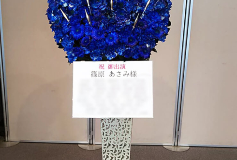全労済ホール/スペース・ゼロ 篠原あさみ様の舞台『SINGULAR-シンギュラ-』出演祝いアイアンスタンド花