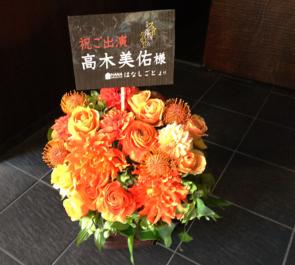 銀座博品館劇場 Wake Up, Girls!高木美佑様の朗読劇「スマホを落としただけなのに」出演祝い花