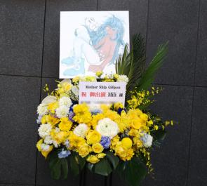 EXシアター六本木 Mili様のライブ公演祝いスタンド花