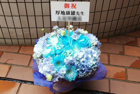 東京文化会館 厚地康雄様の『白鳥の湖』出演祝い楽屋花
