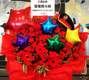 全労済ホール/スペース・ゼロ 鷲尾修斗様の主演舞台「レイルウェイ」公演祝いスタンド花