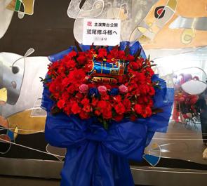 全労済ホール/スペース・ゼロ 鷲尾修斗様の主演舞台「レイルウェイ」公演祝い花束風スタンド花