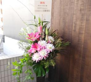 東京国際フォーラム MOON CHILD様のライブ公演祝い籠スタンド花