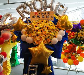 全労済ホール/スペース・ゼロ 遊馬晃祐様の舞台「レイルウェイ」出演祝いフラワースタンド
