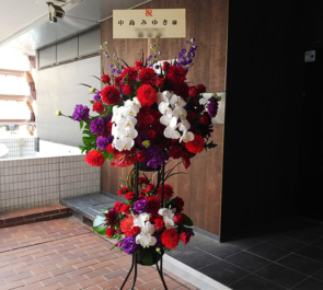 TBS赤坂ACTシアター 中島みゆき様の夜会「リトル・トーキョー」公演祝いスタンド花2段