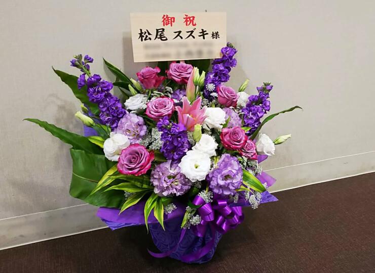 東京芸術劇場プレイハウス 松尾スズキ様のミュージカル『世界は一人』出演祝い楽屋花