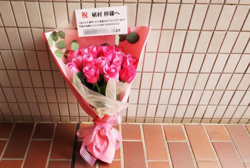 赤坂MINORI 植村梓様の生誕祭祝いバラの花束20輪