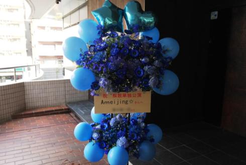 渋谷WWW Ameijing☆様の解散ライブ公演祝いバルーンスタンド花2段