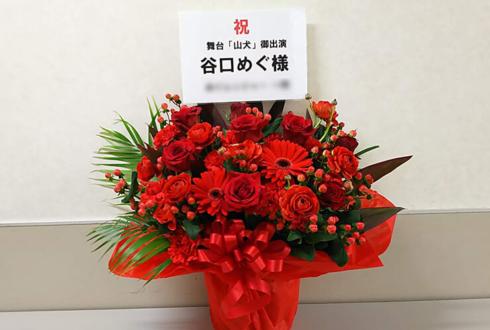 サンシャイン劇場 AKB48谷口めぐ様の舞台『山犬』出演祝い花
