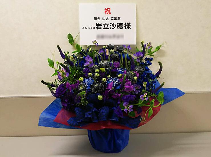 サンシャイン劇場 AKB48岩立沙穂様の舞台『山犬』出演祝い花