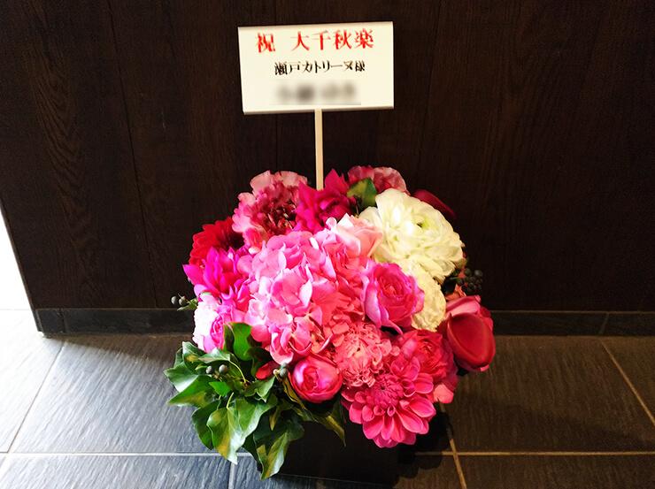芦屋ルナ・ホール 瀬戸カトリーヌ様の舞台「スケリグ」第千穐楽祝い楽屋花