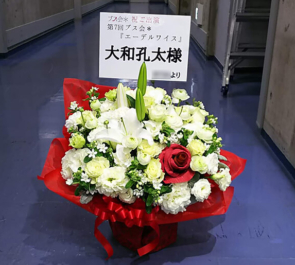 東京芸術劇場 大和孔太様の舞台『エーデルワイス』出演祝い花