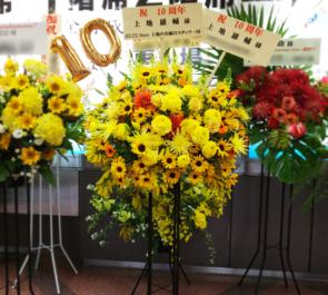 日本武道館 遊助様の10周年記念ライブ公演祝いスタンド花