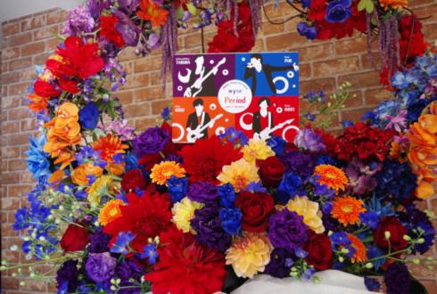 渋谷ストリームホール wyse様の20周年記念ライブ公演祝いフラスタ