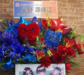 東京ドーム 星野源様のライブ公演祝いキャラクターモチーフフラスタ
