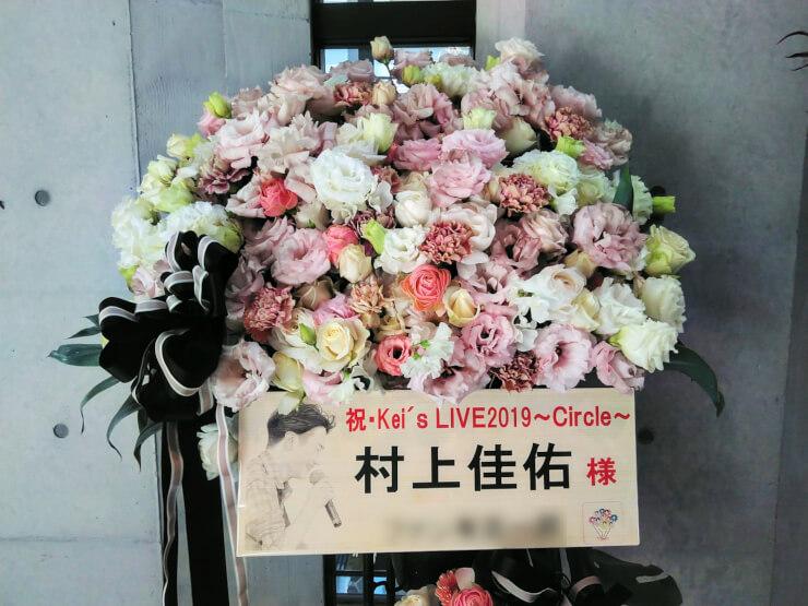 EXシアター六本木 村上佳佑様のライブ公演祝いスタンド花