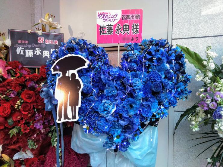 中野テアトルBONBON 佐藤永典様の舞台『いえないアメイジングファミリー』出演祝いハートスタンド花