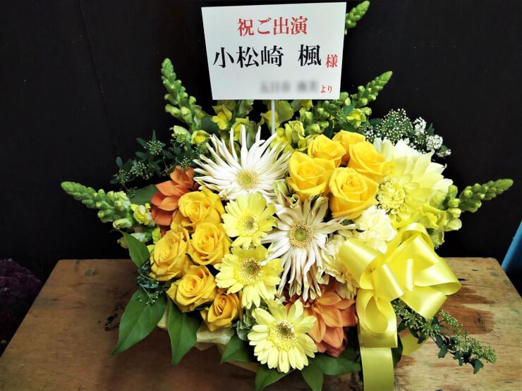 ウンホール 小松崎楓様の舞台出演祝い楽屋花
