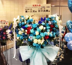 あうるすぽっと 鐘ヶ江洸様 & 田中尚輝様の舞台出演祝いハートスタンド花