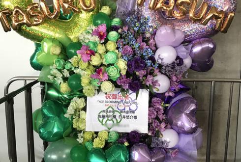 幕張メッセ 佐藤拓也様 & 白井悠介様のA3! BLOOMING LIVE 2019出演祝いバルーンフラスタ