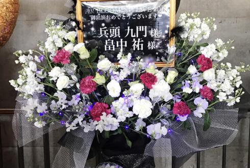 幕張メッセ 畠中祐様のA3! BLOOMING LIVE 2019出演祝いフラスタ