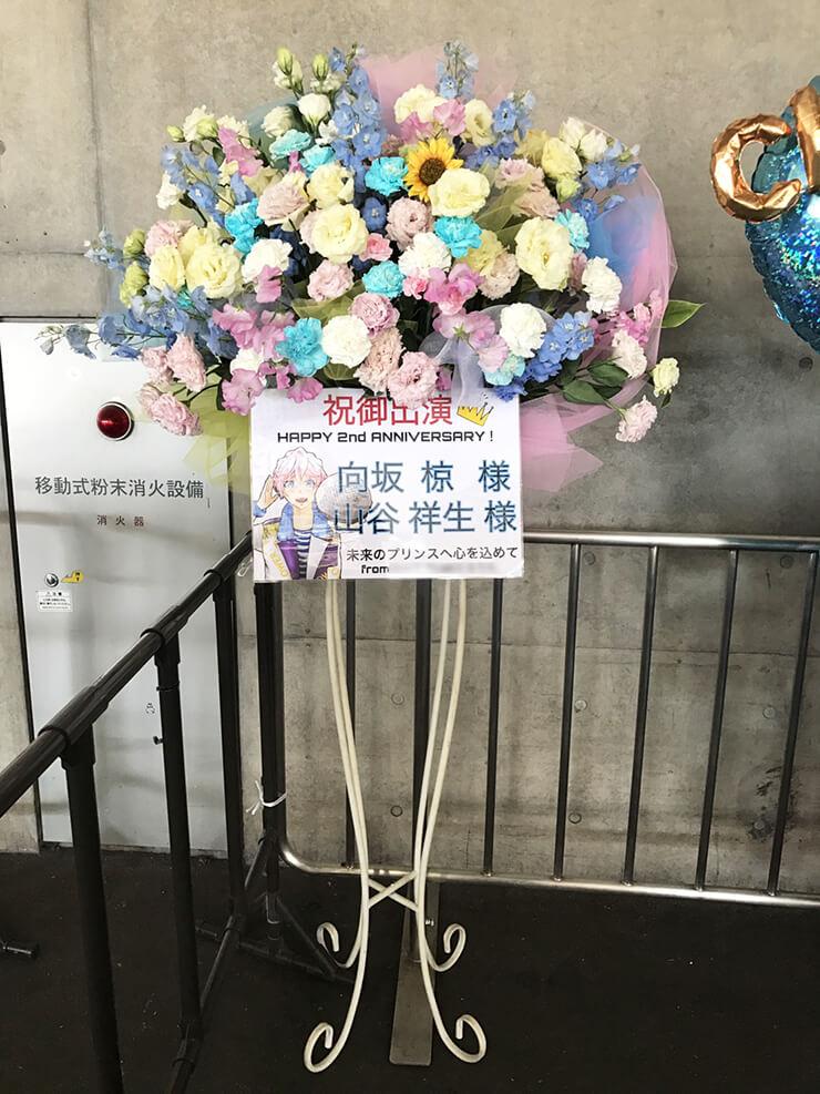 幕張メッセ 山谷祥生様のA3! BLOOMING LIVE 2019出演祝いスタンド花