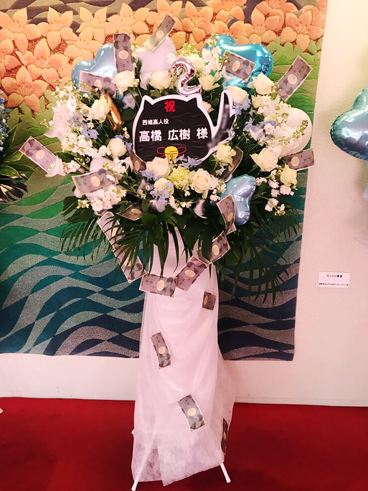 江戸川区総合文化センター 高橋広樹様の『抱かれたい男1位に脅されています。』イベント祝いフラスタ