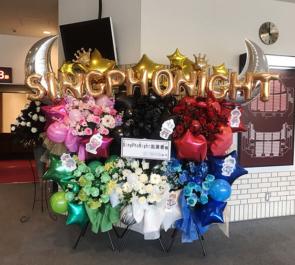 練馬文化センター 『SingPhoNight』開催祝い3基連結スタンド花