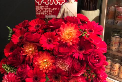 西新宿TOGIBAR らいき様の初主催ラストライブ公演祝い花